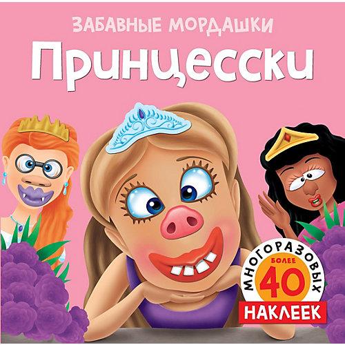 Книга для творчества Принцесски, с наклейками от Махаон
