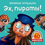 Книга для творчества Эх, пираты!, с наклейками