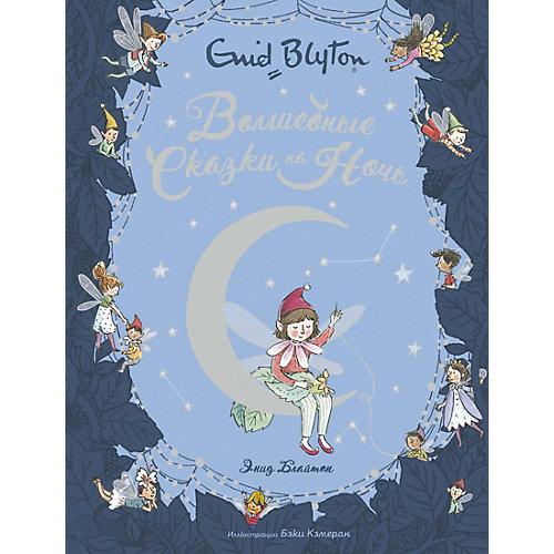 Сборник Волшебные сказки на ночь, Блайтон Э. от Махаон