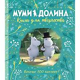 Книга для творчества Муми-долина, с наклейками