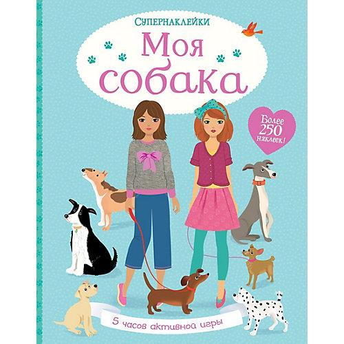 Книга для творчества Моя собака, с наклейками от Махаон