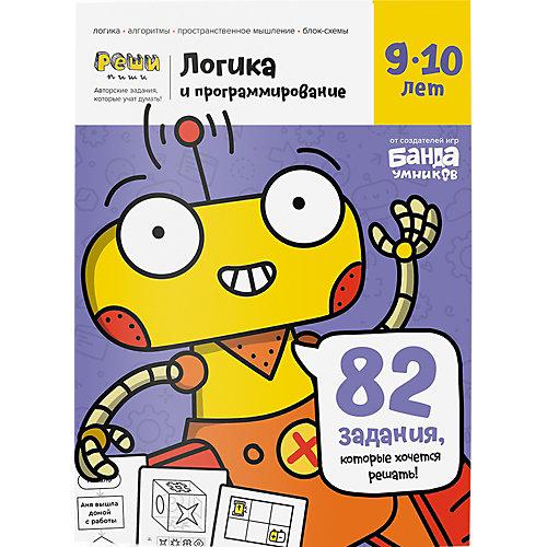"Тетрадь с заданиями Банда Умников ""Реши-пиши"" Логика и программирование от Банда Умников"