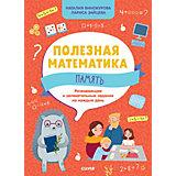"""Развивающие и увлекательные задания на каждый день """"Полезная математика. Память"""""""