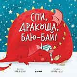 """Книжки-картинки """"Спи, дракоша, баю-бай!"""", Шульц Б."""