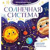 """Космические сказки """"Солнечная система"""", Ульева Е."""