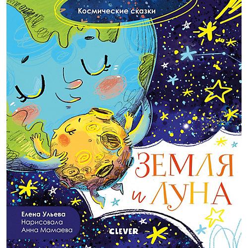 """Космические сказки """"Земля и луна"""", Ульева Е. от Clever"""