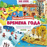 """Визуальный словарь """"Времена года"""""""