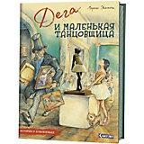 Истории о художниках Дега и маленькая танцовщица