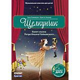 Балет-сказка Чайковского П. И. Щелкунчик, с диском
