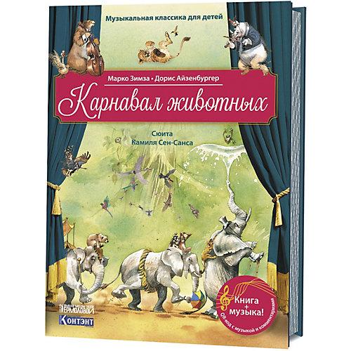 Сюита-сказка Сен-Санса К. Карнавал животных от Издательство Контэнт
