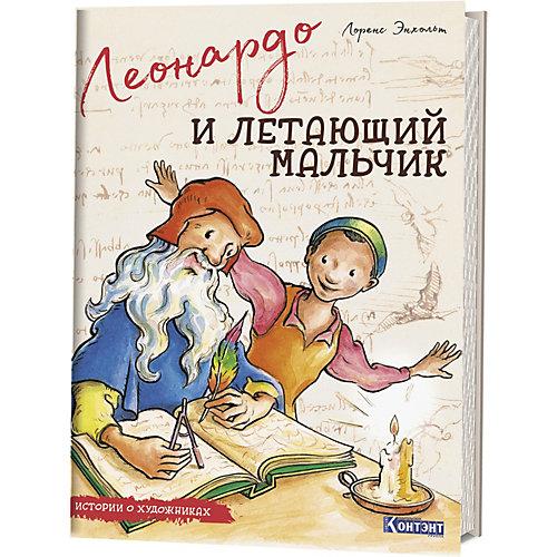 Истории о художниках Леонардо и летающий мальчик от Издательство Контэнт