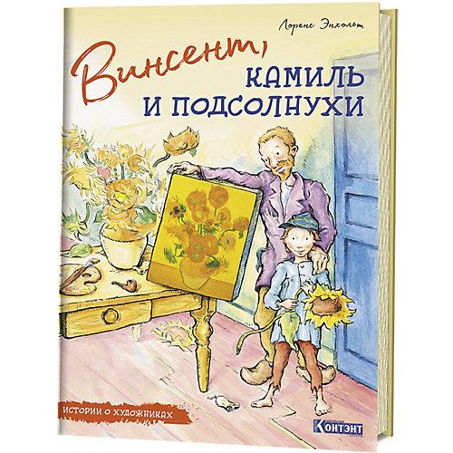Истории о художниках Винсент, Камиль и подсолнухи от Издательство Контэнт
