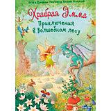 Фэнтези Храбрая Эмма: приключения в волшебном лесу.
