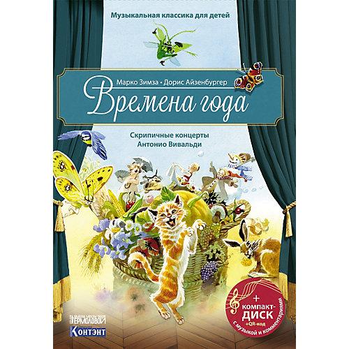 Скрипичные концерты Вивальди А. Времена года, с диском от Издательство Контэнт