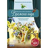 Скрипичные концерты Вивальди А. Времена года, с диском