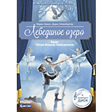 Балет-сказка Чайковского П. И. Лебединое озеро, с диском