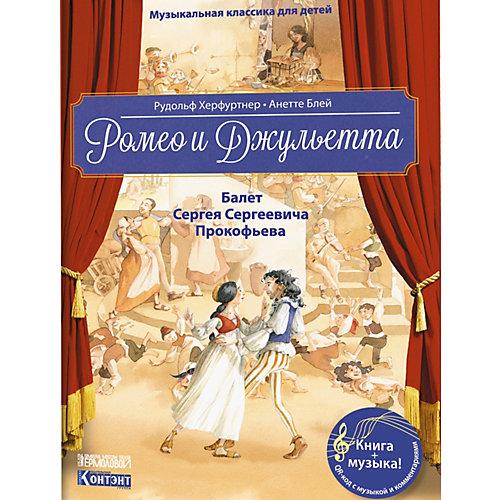 Балет-повесть Прокофьева С. С. Ромео и Джульетта от Издательство Контэнт