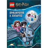 Книга с игрушкой LEGO Harry Potter - Приключения в Хогвартсе
