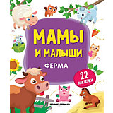 Ферма:книжка с наклейками