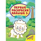 Кто живет в зоопарке?:книжка с наклейками