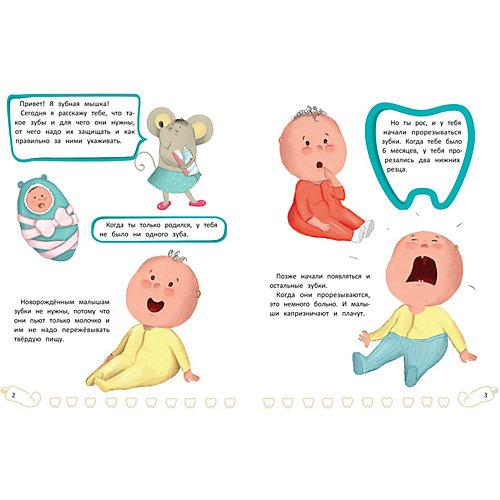 """Развивающая книжка """"Зубки малютки: всё об уходе за твоими зубами"""" от Феникс-Премьер"""