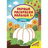 Что растет в огороде?: книжка с наклейками