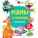 Зоопарк:книжка с наклейками
