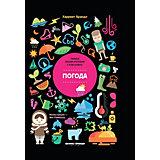 """Энциклопедия-инфографика """"Погода"""""""