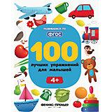 Сборник 100 лучших упражнений для малышей 4+