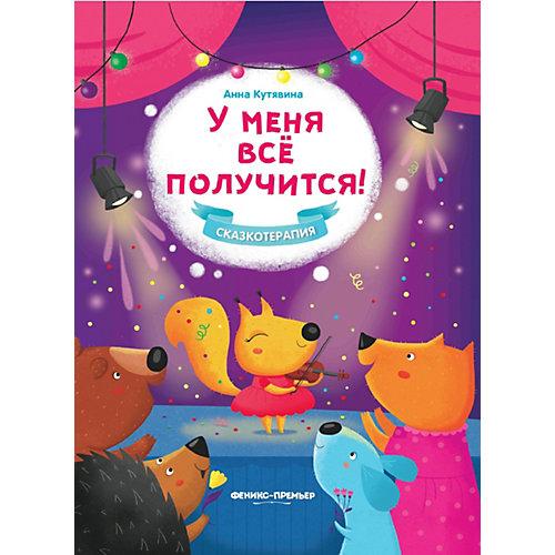 """Сказка """"У меня все получится!"""", А. Кутявина от Феникс-Премьер"""