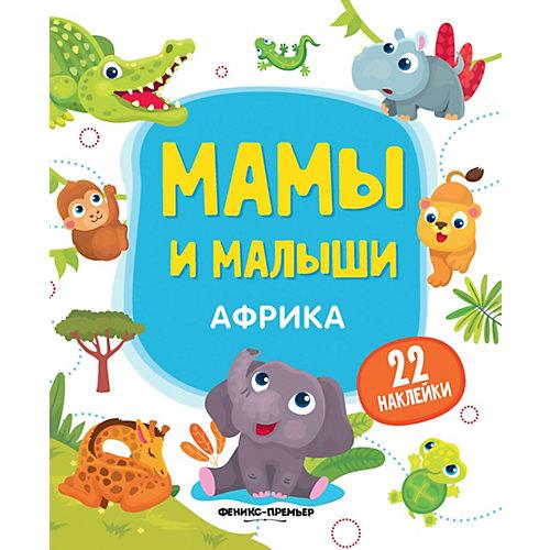 """Книжка с наклейками """"Мамы и малыши"""" Африка от Феникс-Премьер"""