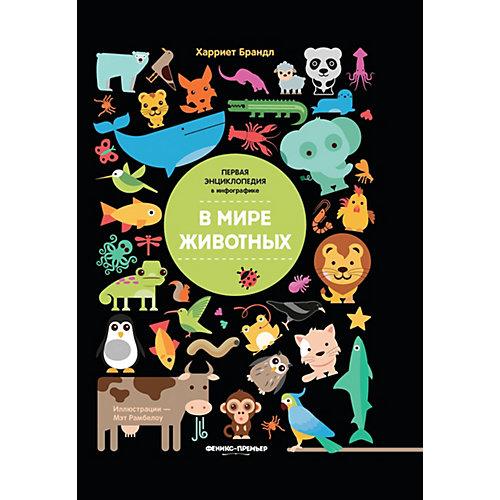 """Энциклопедия-инфографика """"В мире животных"""" от Феникс-Премьер"""