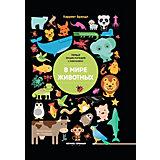 """Энциклопедия-инфографика """"В мире животных"""""""
