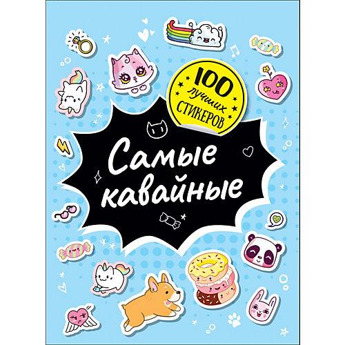 Альбом 100 лучших стикеров: Самые кавайные от Росмэн