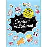 Альбом 100 лучших стикеров: Самые кавайные