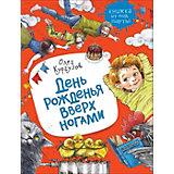 Сборник День рожденья вверх ногами, Кургузов О.