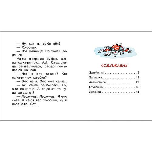 Сборник рассказов Затейники, Носов Н. от Росмэн