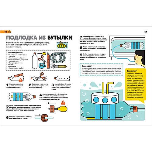 Энциклопедия Суперэксперименты, Битти Р. от Росмэн
