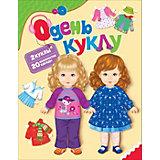 Книга-игра Одень куклу