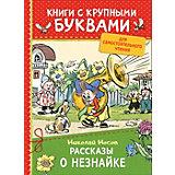 Сборник Рассказы о Незнайке, Носов Н.