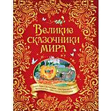 Сборник Великие сказочники мира