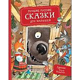 Сборник Лучшие русские сказки для малышей