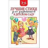 Сборник Лучшие стихи для утренников в детском саду
