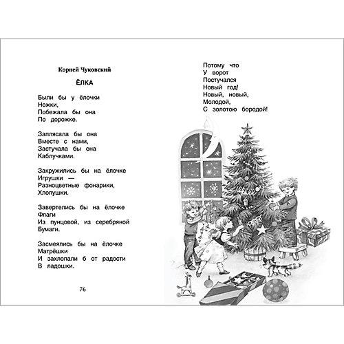Сборник Лучшие стихи для утренников в детском саду от Росмэн