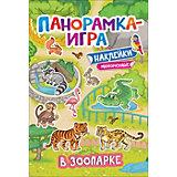 Игра-панорама: в зоопарке