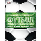 Самая полная энциклопедия Футбол, новое издание