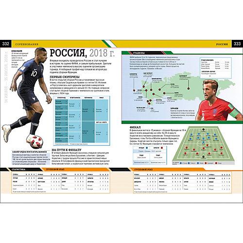 Самая полная энциклопедия Футбол, новое издание от Росмэн