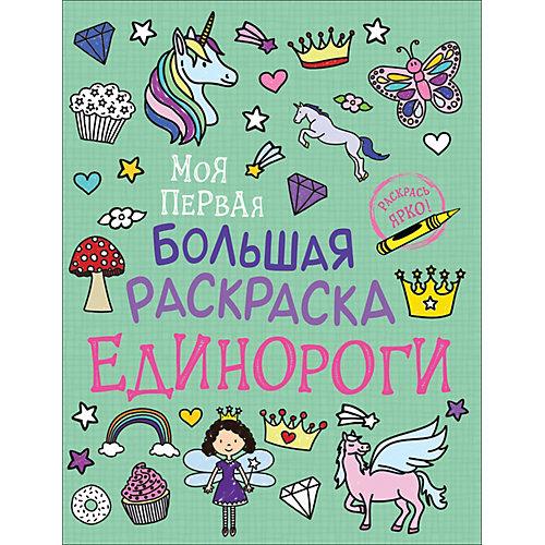Большая раскраска Единороги от Росмэн (15007435) купить за ...