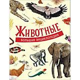 Большая энциклопедия: животные