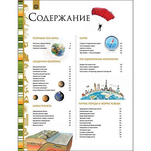 Большая энциклопедия: Земля от Росмэн